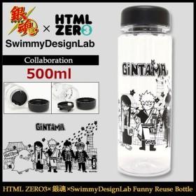 エイチティエムエル ゼロスリー リユースボトル HTML ZERO3×銀魂×SwimmyDesignLab Funny Reuse Bottle(水筒 ボトル 小物)