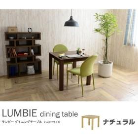 ダイニングテーブル 単品 2人 2人掛け 2人用 LUMBIE 幅80cm ナチュラル 正方形 2人掛け用 二人掛け 2人がけ テーブル 食卓 カフェテーブル 80