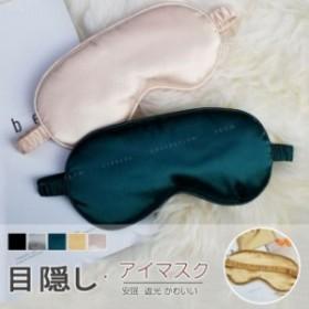 アイマスク シルク 疲れ目元 おしゃれ 安眠 旅行グッズ 健康グッズ おやすみマスク かわいい 軽量
