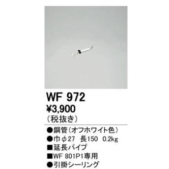 オーデリック シーリングファン用延長パイプ (全長150mm)※WF801P1専用※ WF972