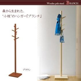 コートハンガー ポールハンガー コート掛け 木製ポールハンガー ブランチ ブラウン ハンガーラック ハンガーポール 木製ハンガー 木製 帽子掛け
