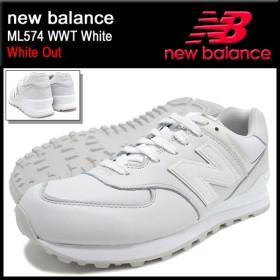 ニューバランス new balance スニーカー メンズ 男性用 ML574 WWT ホワイト ホワイトアウト(ML574 WWT White White Out ML574-WWT)