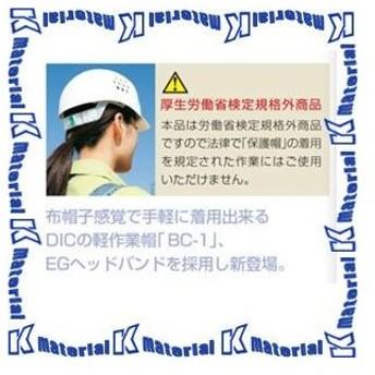 DICプラスチック 軽作業帽 BC-1 NPアゴひも付 [DIC125]