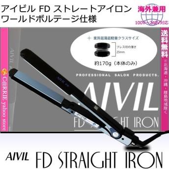 アイビル FD ストレートアイロン |送料無料 AIVIL 最薄 最軽量 海外兼用 ワールドボルテージ