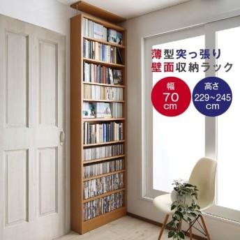 本棚 書棚 壁面収納 壁面本棚 天井つっぱり スリム 薄型 トップウォール 幅70cm 奥行18cm 突っ張り式 シェルフ ラック つっぱり棚