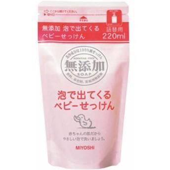 【ミヨシ石鹸】 無添加 泡で出てくるベビー石鹸 詰替用 220ml