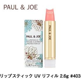 ポール&ジョー リップスティック UV リフィル 2.6g #403