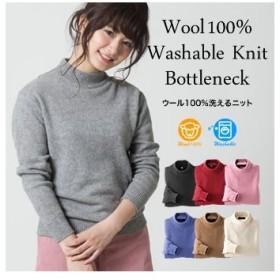 ニット レディース セーター 洗えるニット ウール100% ハイネック ボトルネック タートルニット 洗えるセーター 無地 シンプル 送料無料
