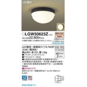 パナソニック LEDシーリングライト 軒下用 防湿型 防雨型 40形電球2灯相当 電球色:LGW50623Z