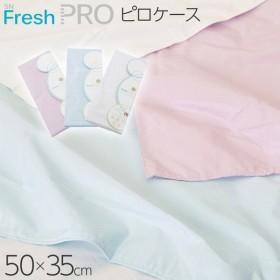 昭和西川 SNフレッシュプロ ピロケース 50×35cm 22403-21218 受注生産品