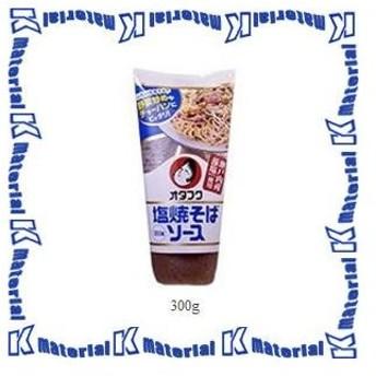 オタフクソース 161662 塩焼そばソース 300g まろやかな塩味とにんにくのうま味 [OTF036]