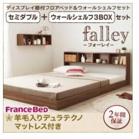 収納付 ローベッド フロアベッド フォーレイ 羊毛入りデュラテクノマットレス付 セミダブル ウォールシェルフ3BOX ベッド ベット 飾り棚 一人暮らし