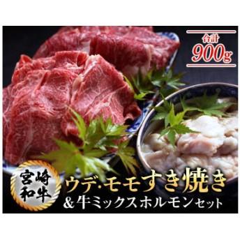 『都農町特選』宮崎和牛ウデ・モモすき焼き&牛ミックスホルモンセット