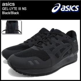 アシックス asics スニーカー メンズ 男性用 ゲルライト 3 NS Black/Black(ASICS Tiger GEL-LYTE III NS H618N-9090 TQ618N-9090)