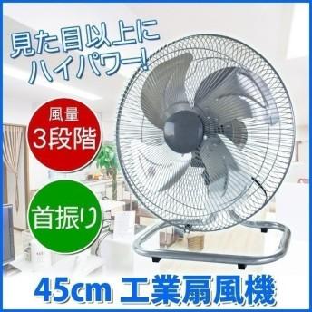 扇風機 45cm羽根 首振り アルミ羽根 工業用ハイパワー扇風機 業務用扇風機 工業扇風機 テクノス KG-464 サーキュレーター