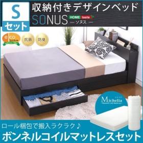 収納ベッド シングル ロール梱包のボンネルコイルマットレス付き 棚付き 引出し付き コンセント付き 北欧風 ソヌス SONUS ベッド 新生活 1人暮らし