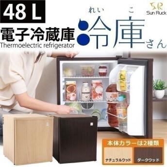 1ドア冷蔵庫 冷蔵庫 一人暮らし ミニ冷蔵庫 静か おしゃれ 一人暮らし用 1ドア 小型 48リットル 右開き 小型 静音 新生活 ペルチェ方式 SunRuck 冷庫さん