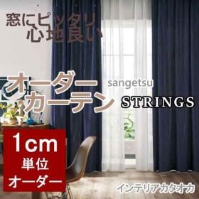 サンゲツのオーダーカーテン ストリングス(STRINGS) NATURAL SC3240〜3242 SS スタンダード縫製 約1.5倍ヒダ