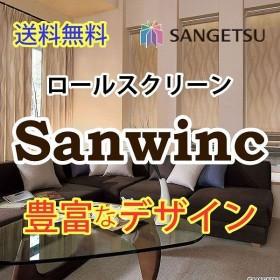 送料無料 ロールスクリーン サンゲツ サンウィンク RS-664〜RS-666 標準タイプ プルコード・プルグリップ式