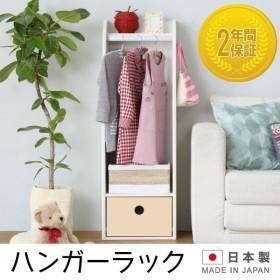 a53ac822d3 送料無料 日本製 完成品 ハンガーラック 洋服かけ 子供服かけ シンプル スリム 木製