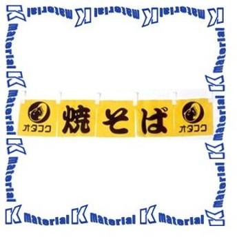 オタフクソース H10005 ミニのれん 焼そば タテ9.5cm ヨコ50cm [OTF088]