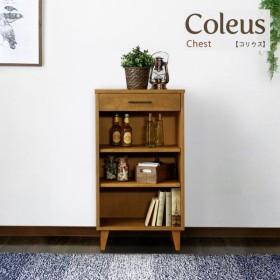本棚 書棚 コリウス シェルフ チェスト 天然木 幅50cm 高さ90cm 収納 収納棚 棚 おしゃれ ラック 木製