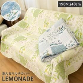 マルチカバー レモネード 190×240cm 長方形 3畳  洗える ブルー グリーン リバーシブル 花柄 ベッドカバー ラグ カーペット