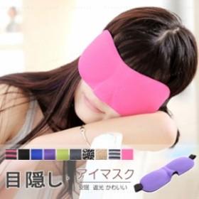アイマスク 立体型 安眠 疲れ目 海外旅行 睡眠 遮光 スリープアイマスク 全10色選択可