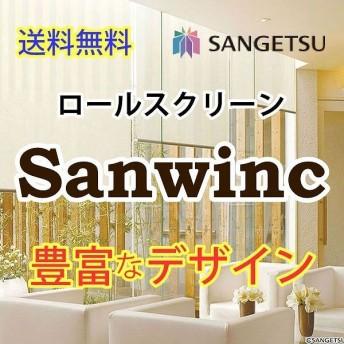 送料無料 ロールスクリーン サンゲツ サンウィンク RS-583〜RS-585 標準タイプ プルコード・プルグリップ式