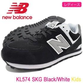 ニューバランス new balance スニーカー キッズモデル レディース対応サイズ KL574 SKG ブラック/ホワイト(KL574 SKG KL574-SKG)