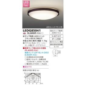 東芝ライテック LED小型シーリングライト LEDユニットフラット形 ランプ別売 ライトブラウン:LEDG85041