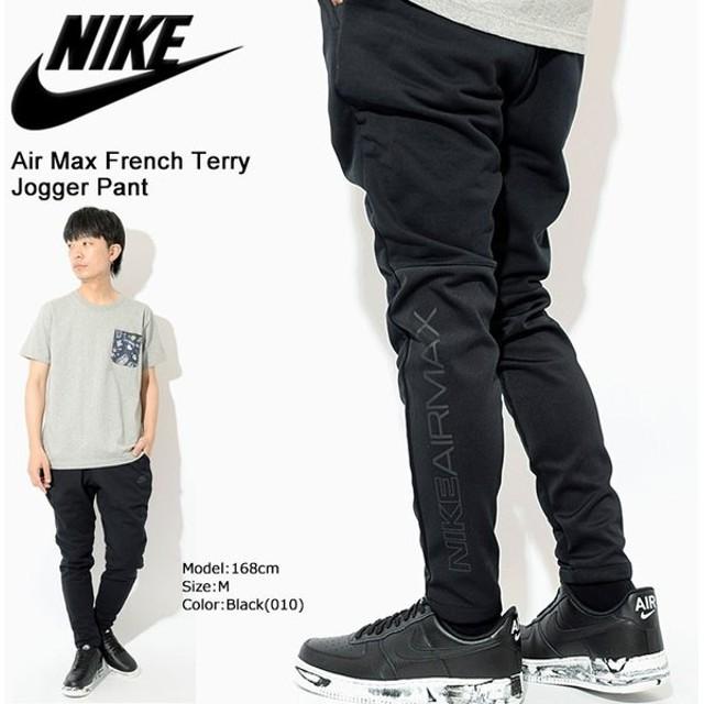 93a13267858 ナイキ NIKE パンツ メンズ エア マックス フレンチ テリー ジョガー(Air Max French Terry Jogger Pant