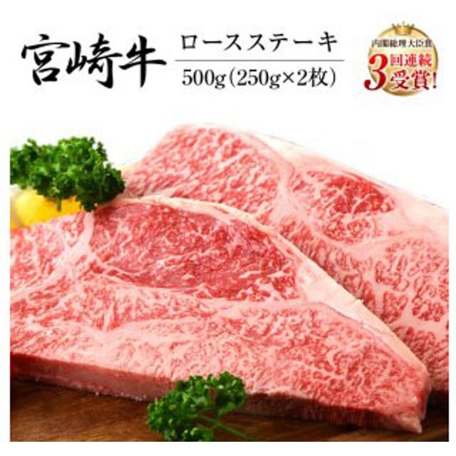 便利な個別包装☆宮崎牛ロースステーキ500g(250g×2枚)