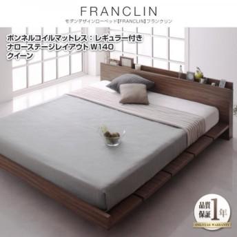ローベッド ベッド 棚付きベッド コンセント付きベッド FRANCLIN フランクリン クイーン ボンネルコイルマットレス付き レギュラー ナローステージ