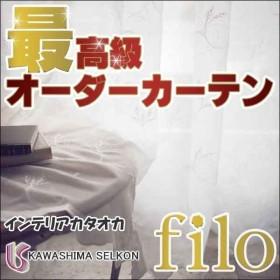 送料無料 川島セルコン 高級オーダーカーテン filo スタンダード縫製 約1.5倍ヒダ レース Transparent プレーデンス FF1203
