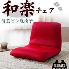 リクライニング座椅子 座椅子 日本製 和楽チェア S A455 座いす 座イス ざいす 椅子 イス いす チェア chair デザイナーズ リクライニングチェア一人掛けソファ
