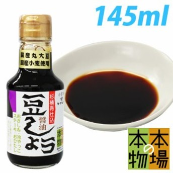 【小豆島】 樽仕込み ヤマヒサ 豆しょう 145ml