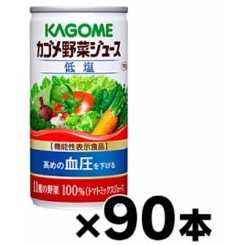 【送料無料!】90缶入り カゴメ 低塩 野菜ジュース 190g 3ケース(6缶×15個)【本ページ以外の同時注文同梱不可】