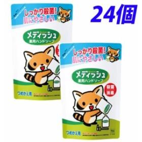 牛乳石鹸  メディッシュ 薬用ハンドソープ 詰替用 220ml×24個