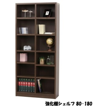 シェルフ(強化棚シェルフ 80-180)(40228) フリーボード 書棚 本棚