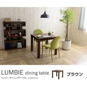ダイニングテーブル 単品 2人 2人掛け 2人用 LUMBIE 幅80cm ブラウン正方形 2人掛け用 二人掛け 2人がけ テーブル 食卓 カフェテーブル テーブル 80