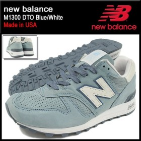 ニューバランス new balance スニーカー メンズ 男性用 M1300 DTO Blue/White メイドインUSA(NEWBALANCE M1300 DTO Made in USA M1300-DTO)