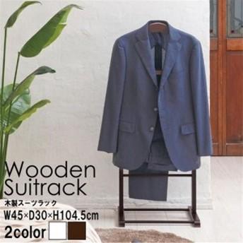 木製スーツラック BR(ブラウン)