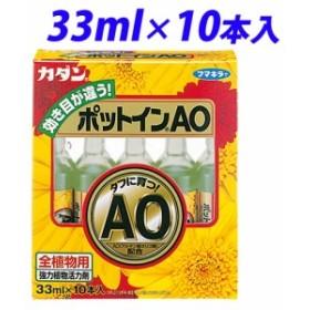 フマキラー カダン ポットインAO 33ml×10本入