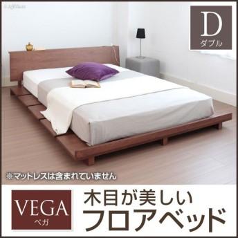 ローベッド 棚付き コンセント付き ベガ フレームのみ ダブル ウォルナット ベッド ベット ローベット ロータイプベッド 低いベッド 木製ベッド シンプル 充電