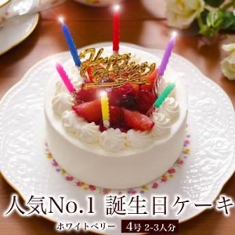 誕生日ケーキ ホワイトベリー4号 バースデーケーキ 子供 女性 男性 苺 北海道 生クリーム ショートケーキ 本命 即日 配送 翌日