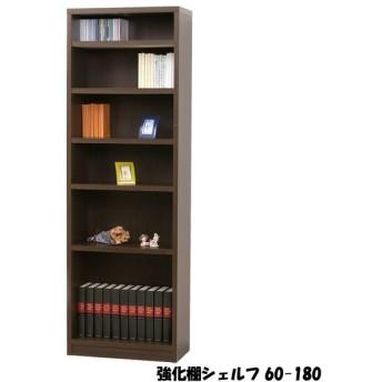 シェルフ(強化棚シェルフ 60-180)(40227) フリーボード 書棚 本棚