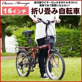 折りたたみ自転車 20インチ Classic Mimugo FDB206S OP MG-CM206 クラシックレッド クラシック ミムゴ 【代引不可】 同梱不可