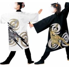 【よさこい衣装】長袢天 龍 白 黒 E4053 4065 【お祭用品/祭用品/お祭り/踊り】