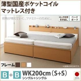日本製 大容量 収納ベッド チェストベッド TRACT トラクト 国産薄型ポケットコイルマットレス付き B B 鍵・ガード付き ワイドK200 シングル シングル ベット